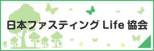 日本ファスティングLIFE協会